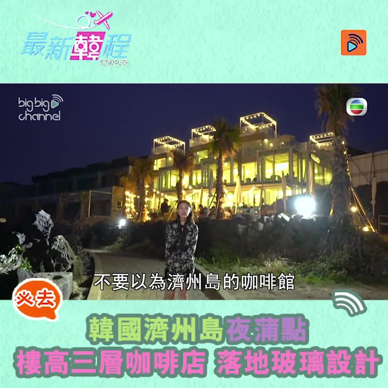 韓國濟州島夜蒲點 樓高三層咖啡店 落地玻璃設計