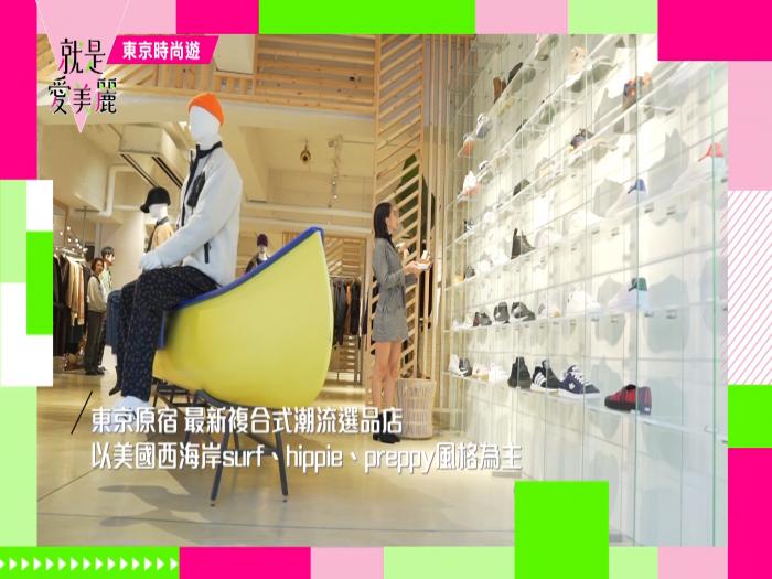 愛美麗時尚: 東京時尚趴趴走
