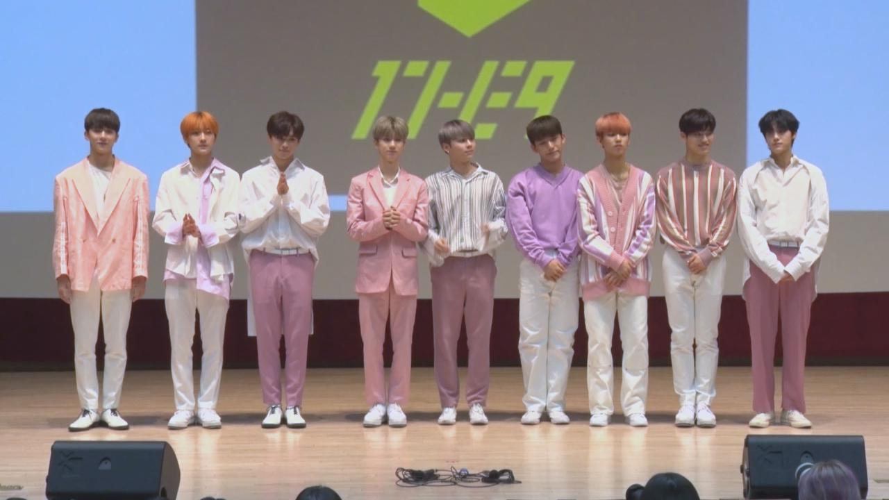 (國語)1THE9於首爾舉行簽名會 獻上勁歌熱舞回饋粉絲