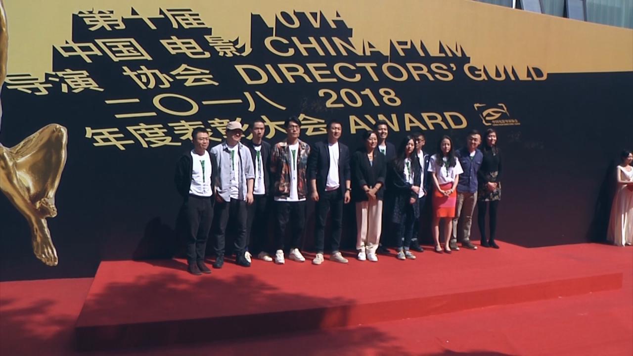 中國導演協會表彰大會隆重舉行 莊文強喜獲内地同業認可