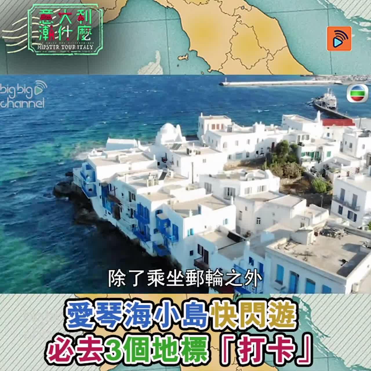 愛琴海小島快閃遊 必去3個地標「打卡」