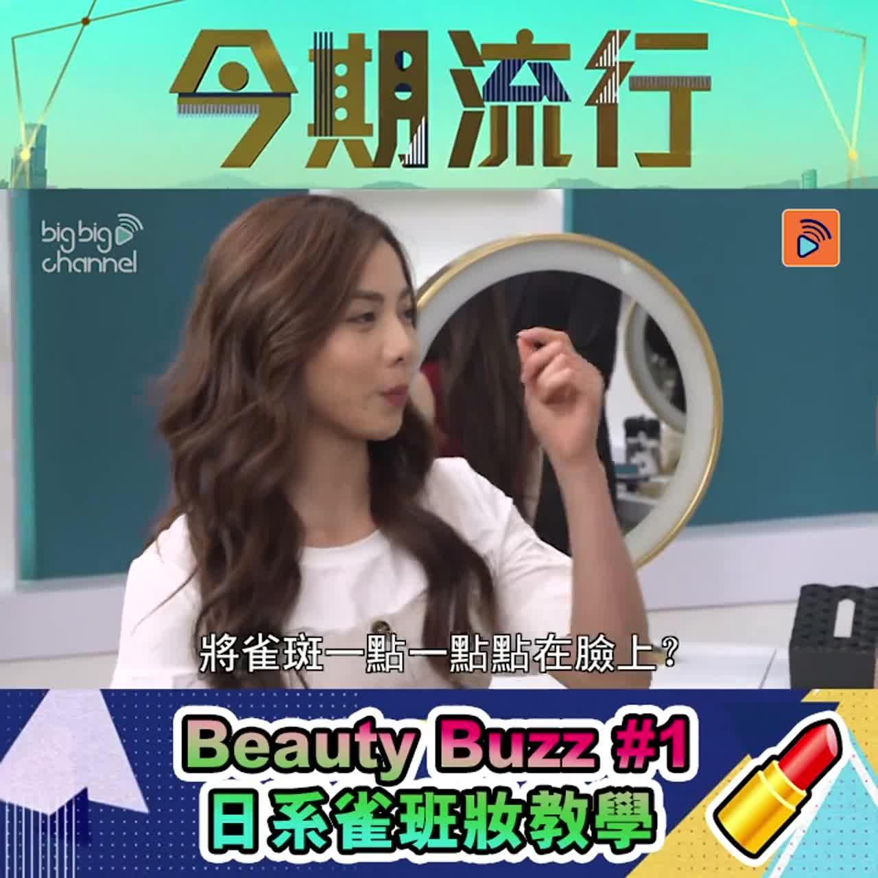 Beauty Buzz: 日系雀斑妝教學