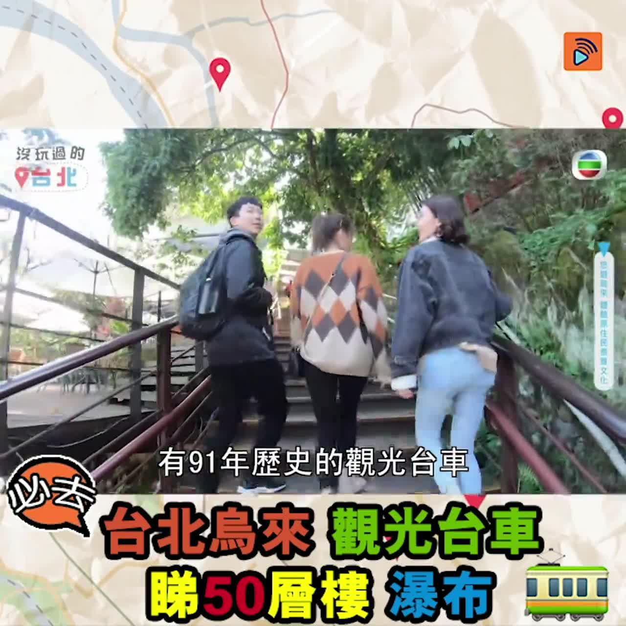 台灣烏來 必坐觀光台車 睇五十層樓瀑布