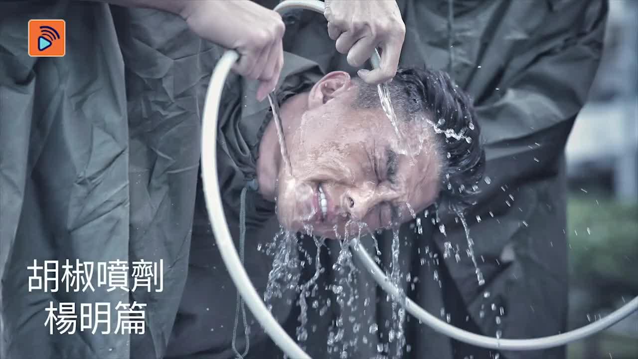 胡椒噴劑 楊明篇 - 機動部隊2019