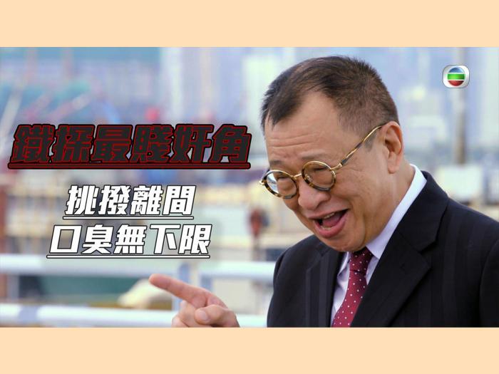 【鐵探】精華 細數鐵探最賤奸角賤KAN惡行!