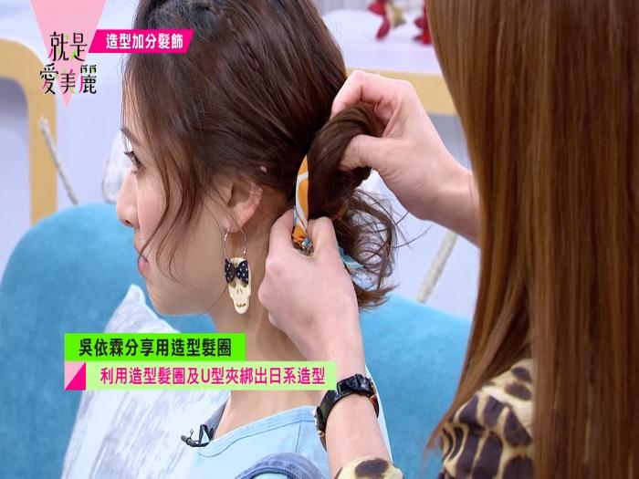 就是愛美麗Sr.4_04_愛美主題_02造型加分髮飾