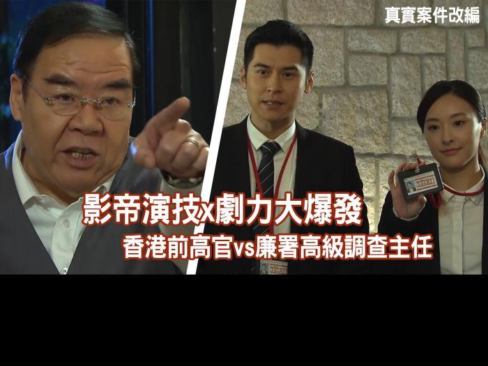 第4集精華  香港前高官貪污案x影帝超強演技
