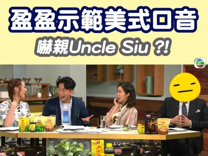 盈盈嚇親Uncle Siu