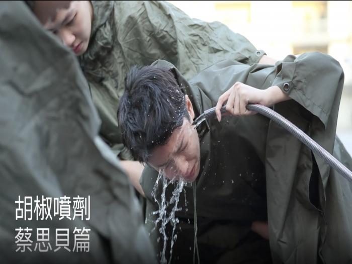胡椒噴劑 蔡思貝篇 - 機動部隊2019