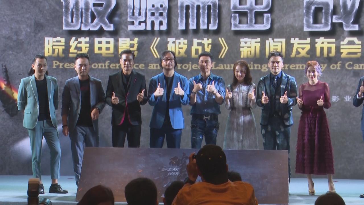 (國語)與吳鎮宇宣傳新戲 任達華笑指拍檔瘋瘋癲癲