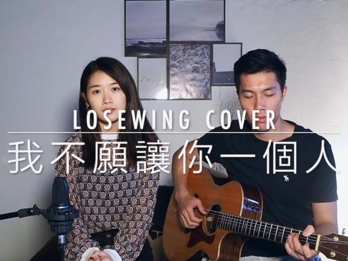 Lose Wing Cover - 我不願讓你一個人