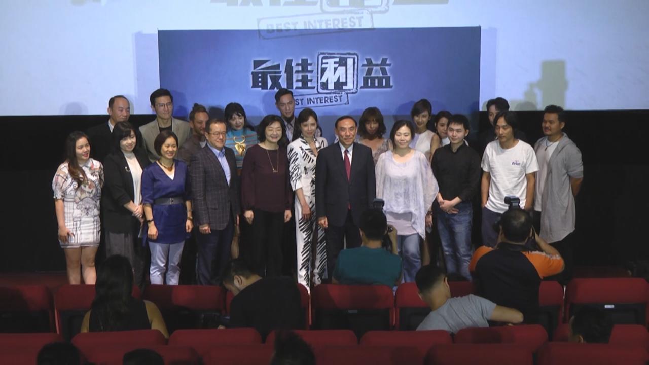 眾演員出席新劇首映禮 丁噹驚喜現身獻唱片尾曲