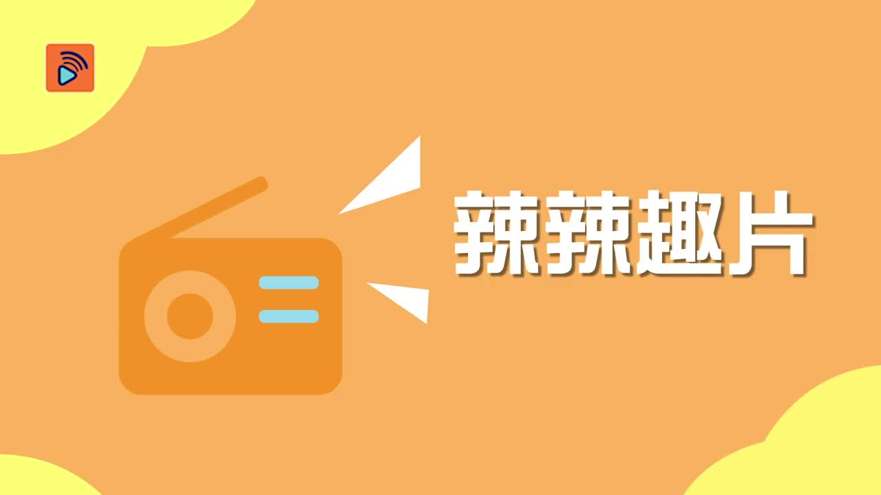 微辣客串 辣辣趣片— 戀愛大晒