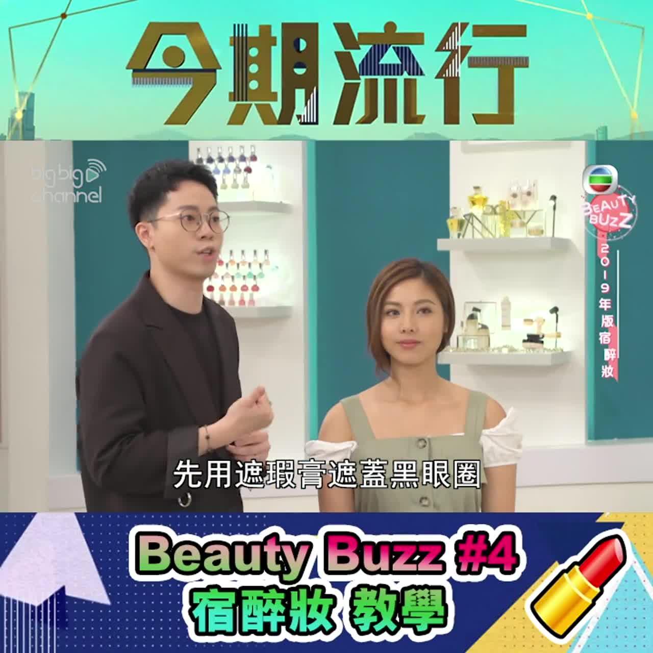 Beauty Buzz: 宿醉妝教學