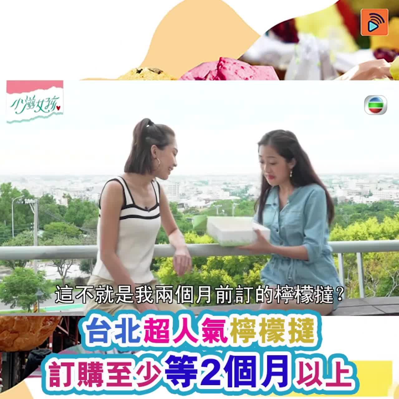 台灣超爆人氣家常檸檬撻 最低消費等2個月以上