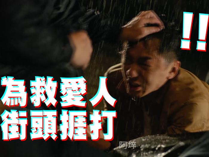 【鐵探】精華 鐵探為救愛人 街頭捱打