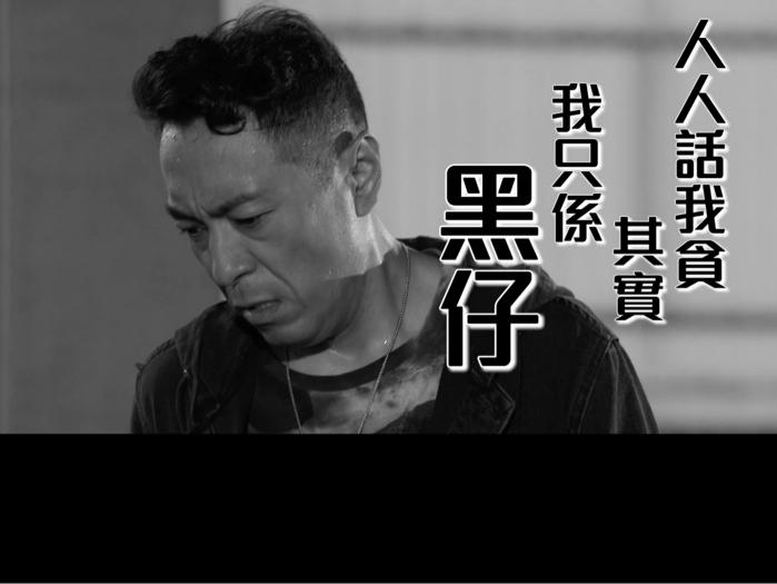 姜皓文貪字得個貧?!