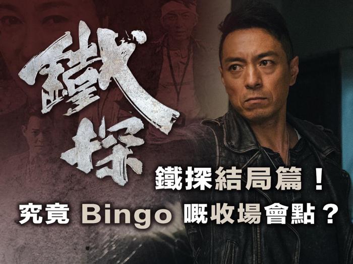 bingo下場
