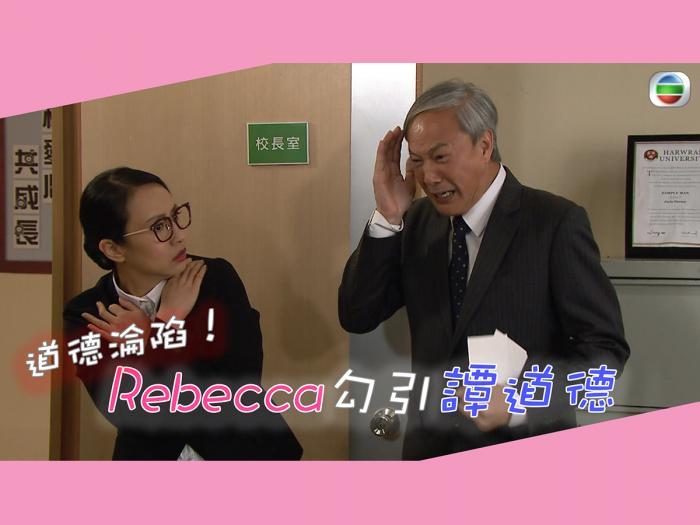 【愛.回家之開心速遞】精華 Rebecca勾引譚道德?!