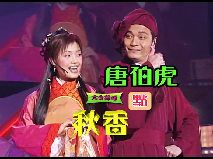 容祖兒古裝扮相與羅嘉良對唱