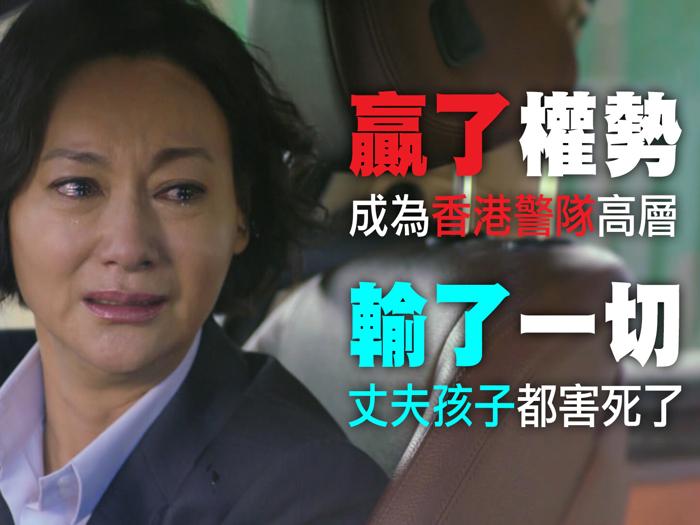 【鐵探】精華 萬晞華贏了權鬥 卻失去了家庭
