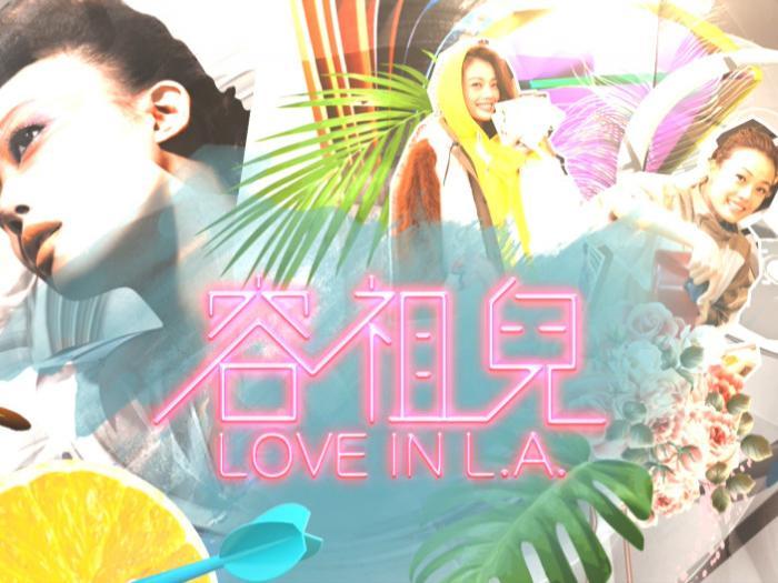 容祖兒Love in LA音樂特輯精彩預告
