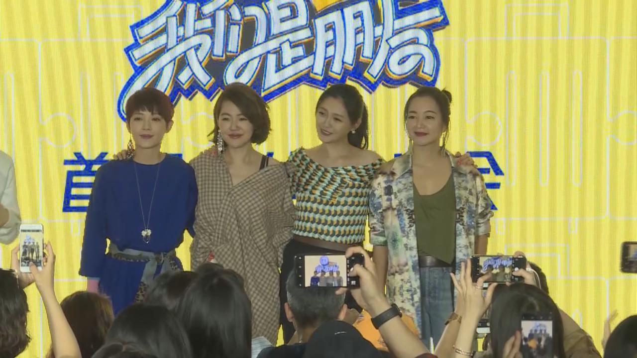 (國語)四姊妹合璧拍真人秀 小S全裸勇救大S