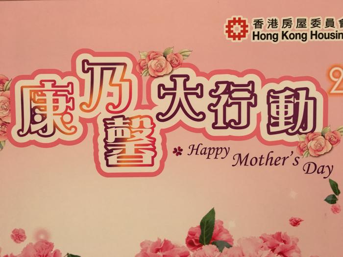 愛回家眾人母親節與眾同樂