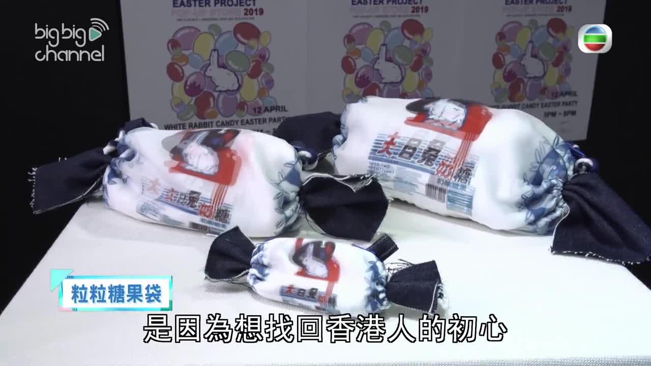 充滿集體回憶嘅牛奶糖 化妝手袋同飾物