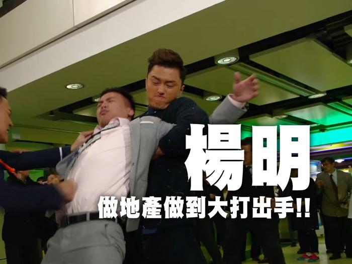 【婚姻合伙人】楊明做地產做到打人!