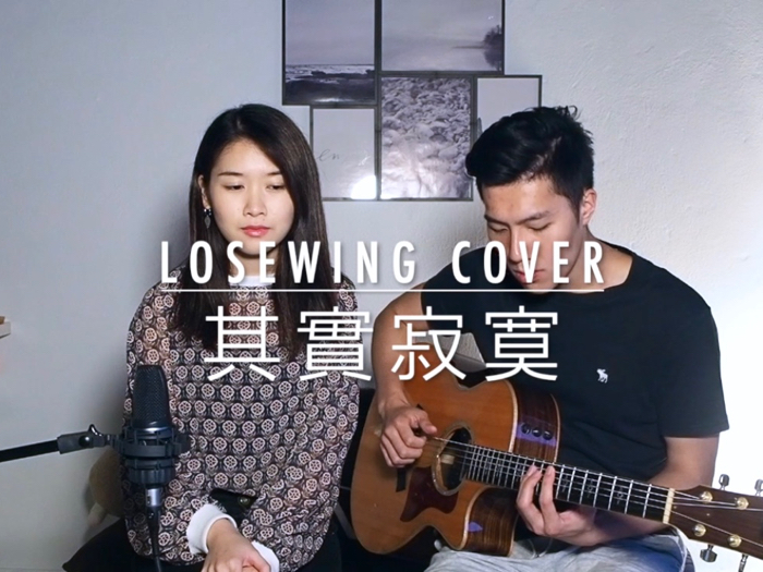 Lose Wing Cover - 其實寂寞