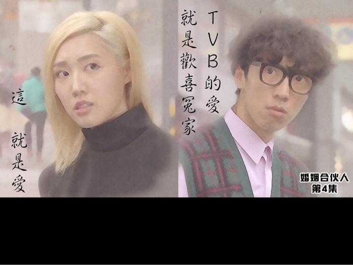 TVB的愛情就是歡喜冤家
