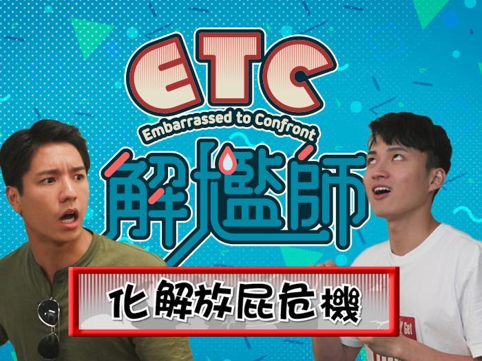 《ETC解尷師》- 化解放屁危機