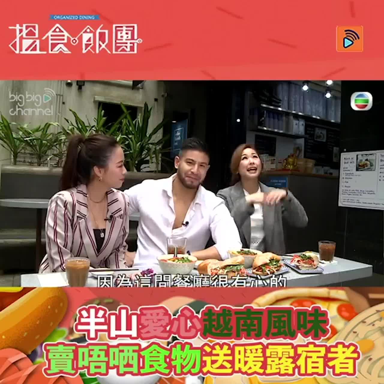 半山善心越南風味 賣唔哂食物送露宿者