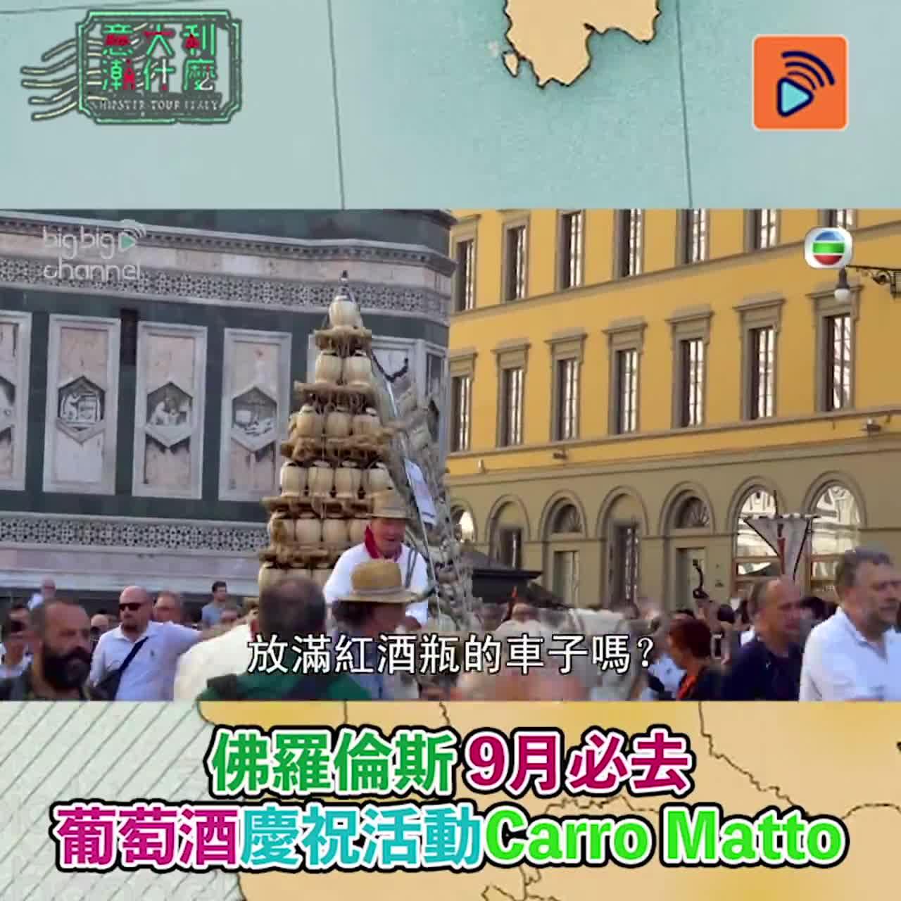 佛羅倫斯 9月必去 葡萄酒慶祝活動Carro Matto