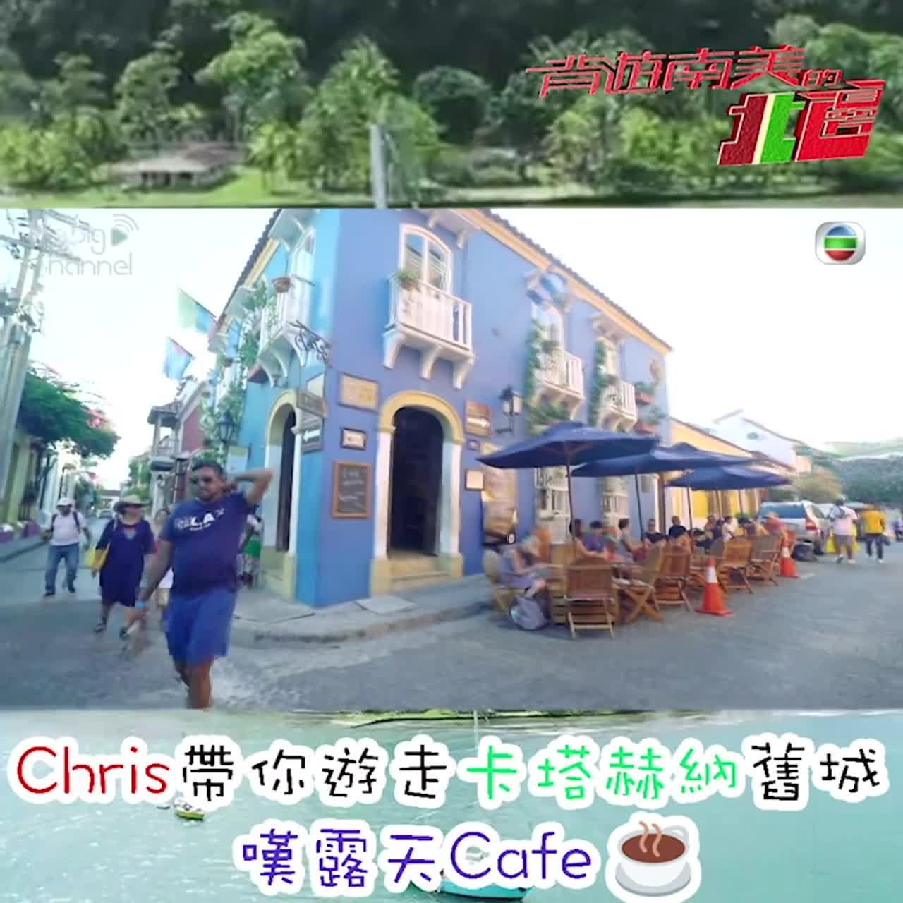 【背遊南美的北邊】遊走卡塔赫納舊城 嘆露天Cafe
