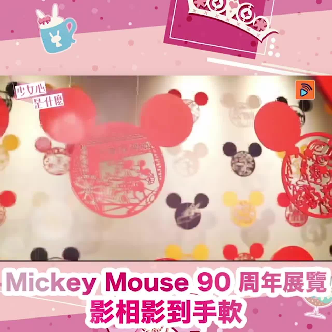 【少女心是什麼】台灣Mickey Mouse 90 周年展覽 打卡打到手軟