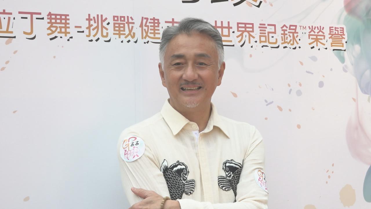 千人跳舞圖破紀錄 吳岱融與太太行街當運動