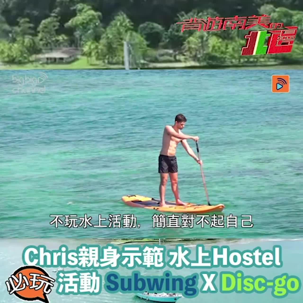 【背遊南美的北邊】Chris親身示範 水上Hostel 必玩活動 Subwing X Disc-go