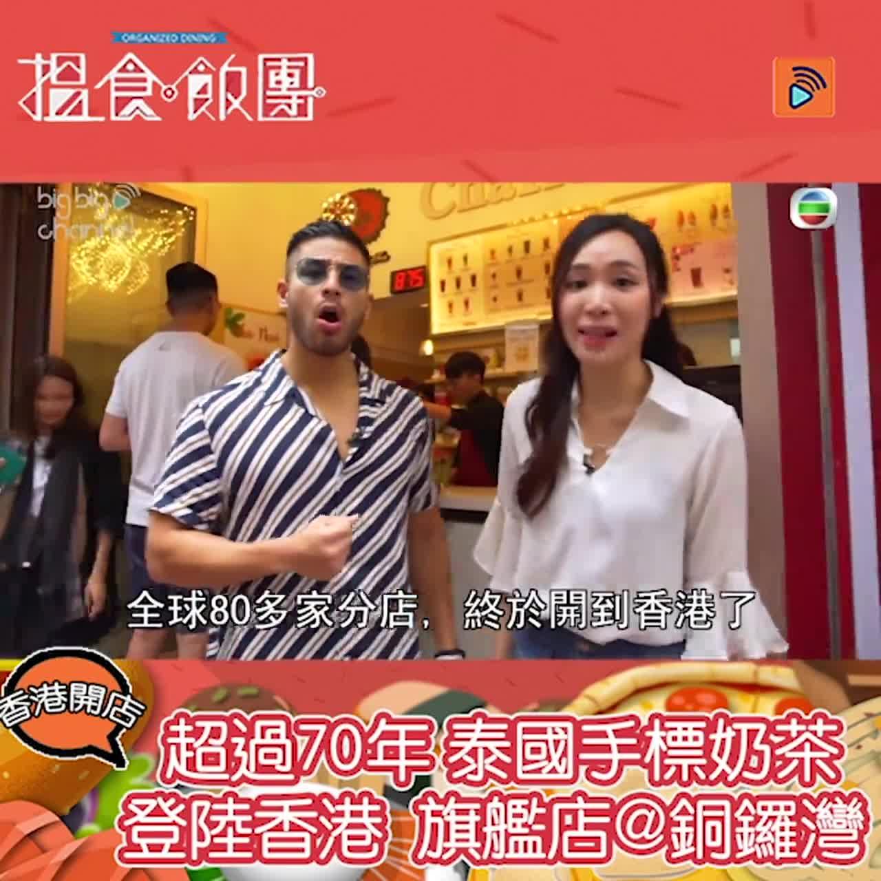 泰國人氣手標茶 登陸香港銅鑼灣