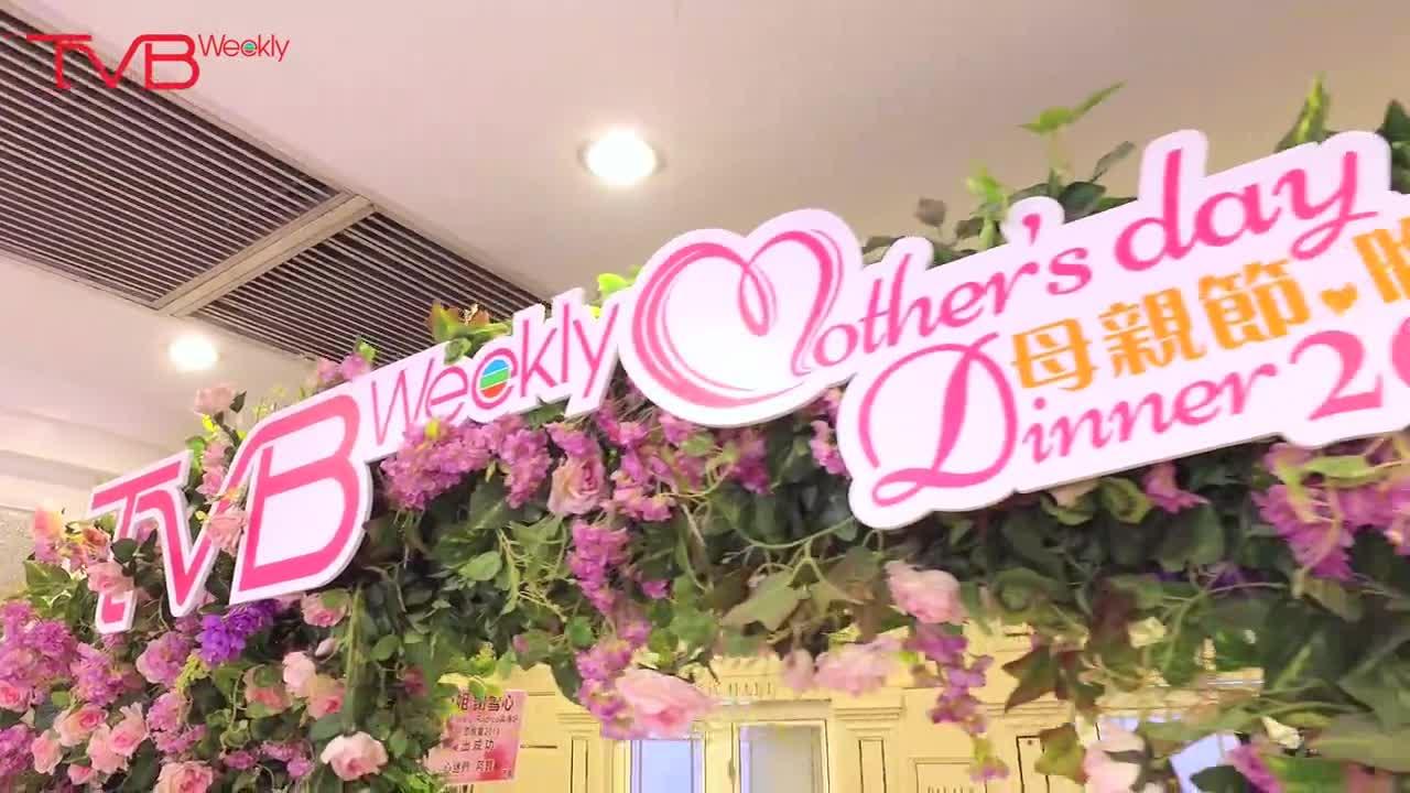 【TVB Weekly母親節晚宴】