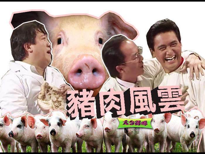 [趣劇] 監獄中的「豬肉風雲」