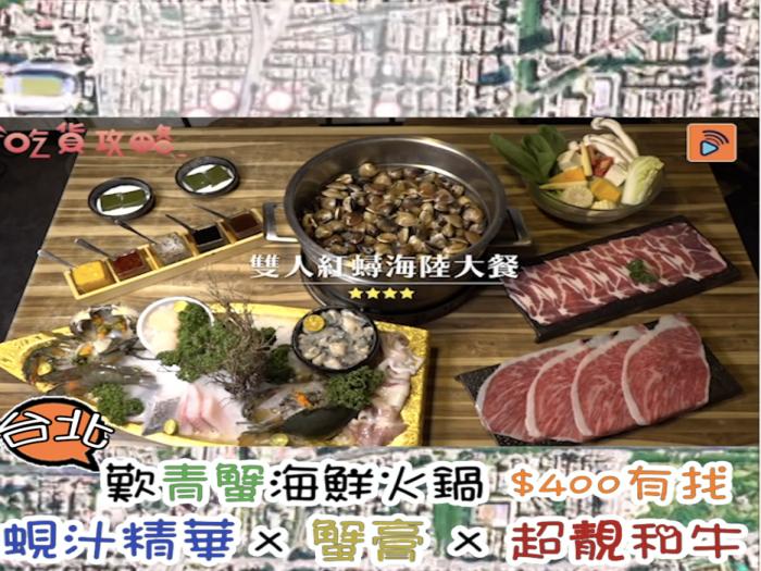 台北 $400 唔使歎青蟹海鮮火鍋 蜆汁精華 X 蟹膏 X 超靚和牛