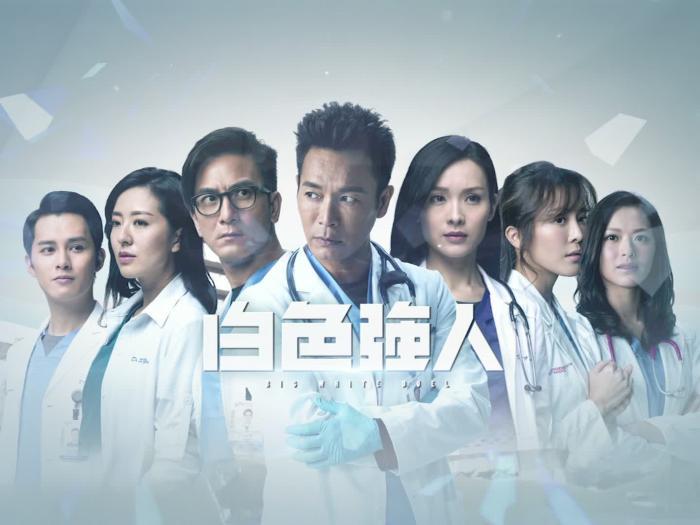 宣傳片:最強醫療團隊,卡士列陣!
