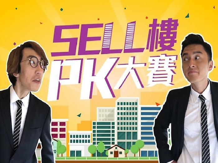Sell樓PK賽︰楊明篇