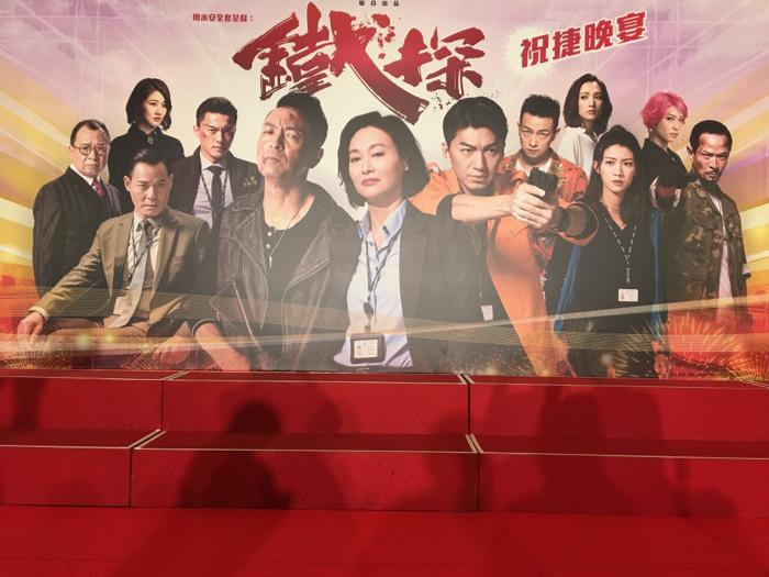 鐵探收視報捷慶功好熱鬧