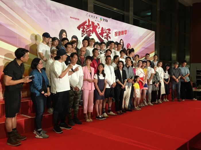 鐵探收視報捷慶功好熱鬧part2