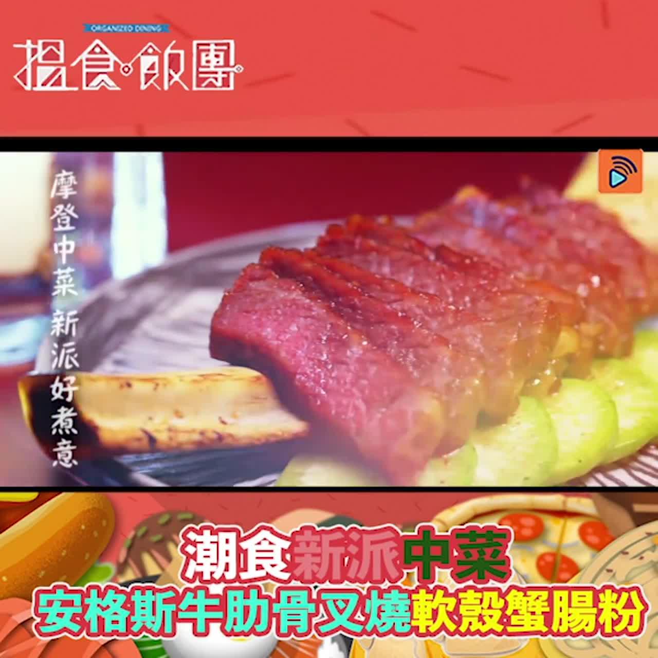潮食新派中菜 同傳統講byebye