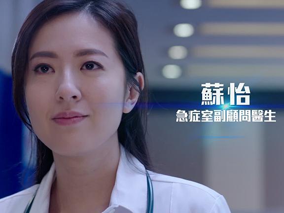 宣傳片:蘇怡醫生:不顧安危,走上醫護最前線!