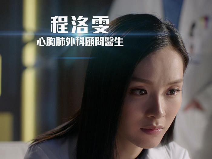 宣傳片:程洛雯醫生:群策群力,搶救每條性命!